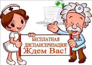 Диспансеризация ГУЗ Детская больница №1