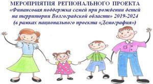 Финансовая поддержка семей при рождении детей на территории Волгоградской области