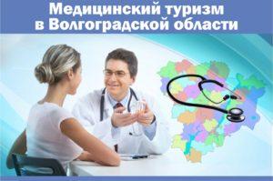 Ссылка на материалы «Медицинский туризм в Волгоградской области»